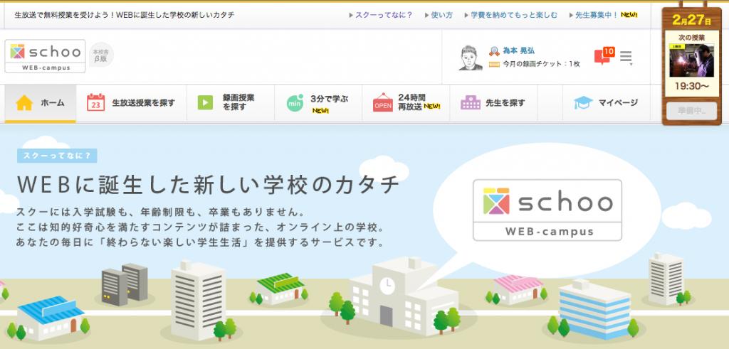 スクーって何?_-_schoo(スクー)_WEB-campus-2