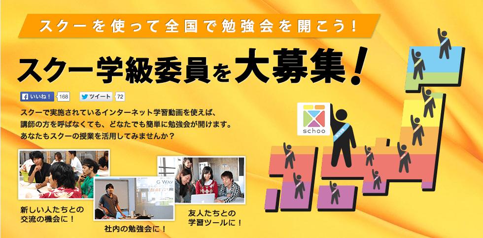スクー学級委員を大募集!_-_schoo(スクー)_WEB-campus