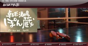 渋谷、西荻窪、吉祥寺の居酒屋「卓球酒場ぽん蔵」