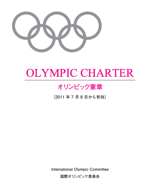www.joc.or.jp_olympism_charter_pdf_olympiccharter2011.pdf