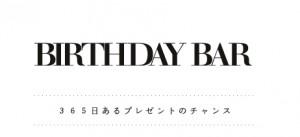 h2_birthdaybar