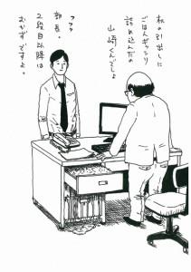 s-yamasakishigeru_1