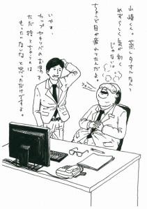 s-yamasakishigeru_2
